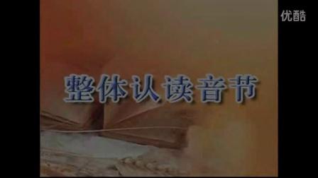 汉语拼音教学 整体认读音节