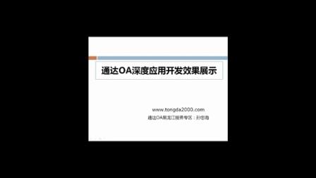 1-通达OA黑龙江 二次开发效果展示(0451-82320233)