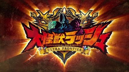 大怪兽Rush合集1 Daikaijyu Rush Ultra Frontier Season1