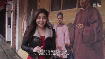 来加拿大BC省过不一样的中国年