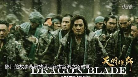 《天将雄师》:成龙的好莱坞式大阅兵【麻辣影评】No.6