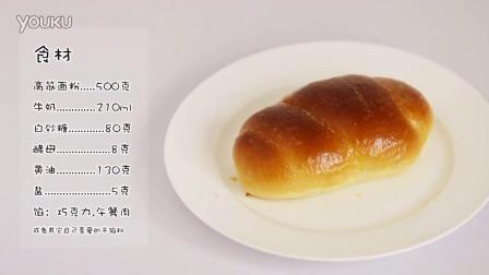 小餐包(巧克力+午餐肉)