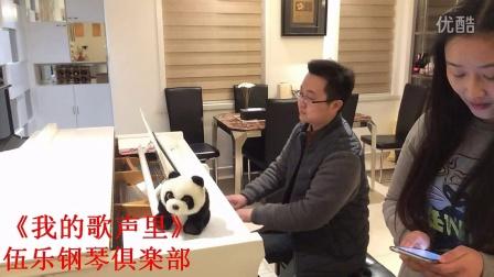 伍乐 《我的歌声里》曲婉婷 _tan8.com