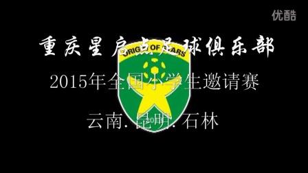 2015年昆明全国小学生足球邀请赛第一篇—《征途》