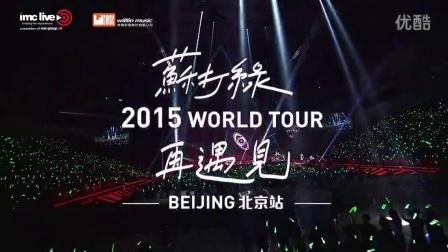 苏打绿 2015 world tour 再遇见-北京站 现场宣传视频