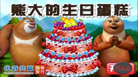 熊出没之夺宝奇兵-熊大的生日蛋糕