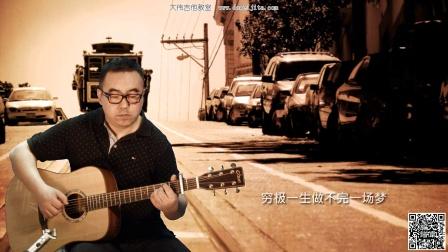 《南山南》马頔  吉他弹唱教学 大伟吉他