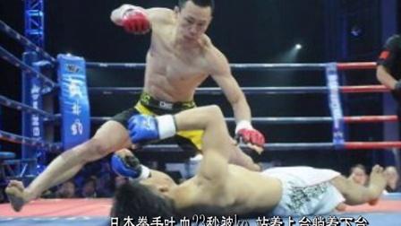 武林风mma 武林风MMA方式格斗赛日本拳手23秒被王冠KO倒地吐血要搬着下台