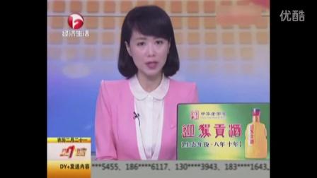 天下奇闻 女子向公公借钱被qiangjian 丈夫赶赴医院砍死父亲