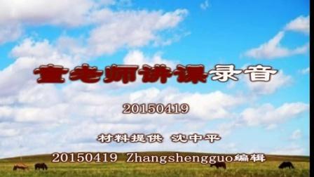 20150419童宜云讲课录音