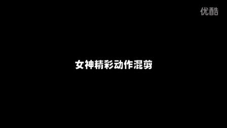 星星脱口秀23:女神动作片混剪