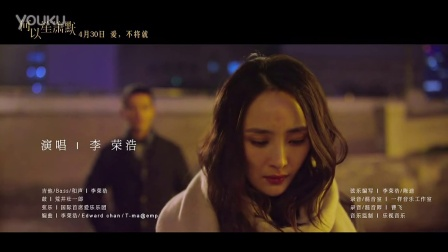 李荣浩《何以笙箫默》片尾曲《不将就》
