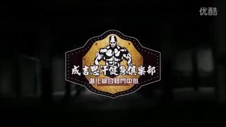 台湾成吉思汗健身俱乐部执行长-陈之汉-2015个人形象展示