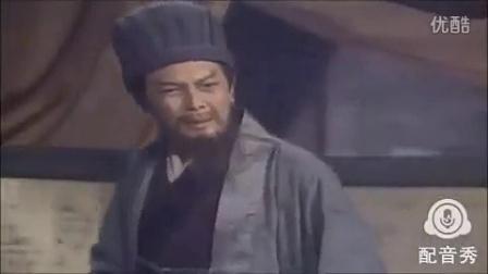 诸葛亮怒斥马谡 喊你莫要去炒股 四川重庆话