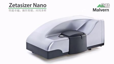 操作简单应用多样的动态光散射系统 —Zetasizer Nano