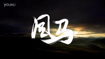 摇滚慈父#郑钧#全新单曲《风马》首发 为爱祈祷礼赞生命