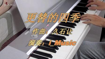 【电钢琴】魔女宅急便 ost 更替的四季