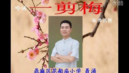 《一剪梅-李清照》吟诵聂枫20150523