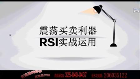 【白银基础入门 炒白银 投资理财知识】震荡买卖利器—RSI实战
