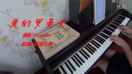 爱的罗曼史 钢琴曲 琴键狂舞_tan8.com