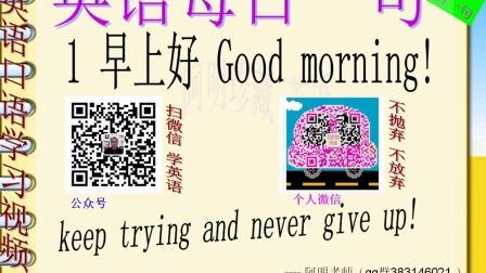 英语口语学习视频 01 早上好