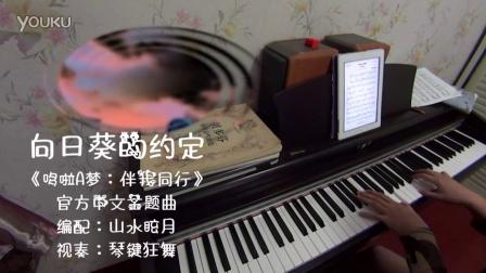 向日葵的约定 钢琴曲 哆啦A_tan8.com