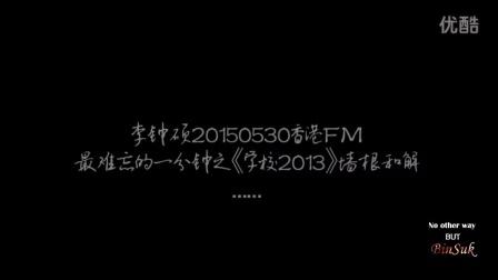 20150530李钟硕香港FM-最难忘的一分钟第二位《学校2013》墙根和解-