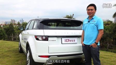 新车评网试驾奇瑞路虎揽胜极光视频