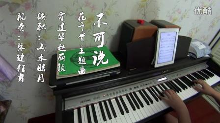 花千骨《不可说》霍建华 赵丽_tan8.com