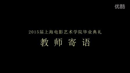 上海电影艺术学院2015届毕业典礼教师寄语