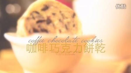 咖啡巧克力餅乾 Coffee Chocolate Cookies | 差不多食譜 TEASER