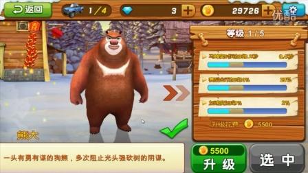 熊出没之雪岭熊风:3D越野之熊二的黄金肥皂车!