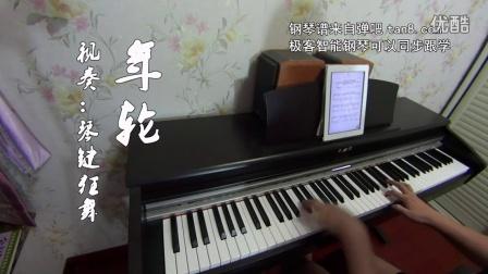 张碧晨 花千骨 年轮 钢琴曲_tan8.com