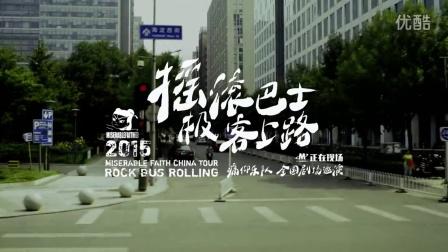 "【GSJ制作】""摇滚巴士极客上路""北京快闪发布会"
