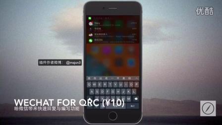 【Wechat for QRC】给微信带来快速回复和编写功能的插件