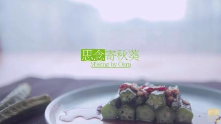 「厨娘物语」31思念寄秋葵