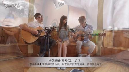 吉他弹唱 风吹麦浪-传奇(本期搭档:Amylee、胡洋)