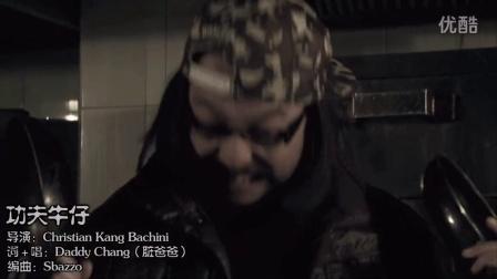 功夫牛仔(电影主题曲MV)- 脏爸爸 aka Daddy Chang