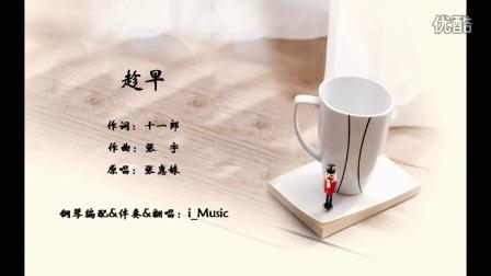 【钢琴弹唱】趁早