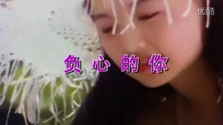 應平制作的視頻音樂MTV的音樂視頻歌曲名是負心的你