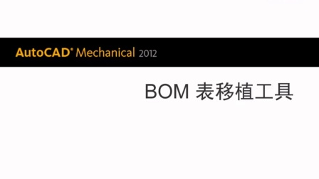 AutoCAD Mechanical 2013 BOM 表移植工具