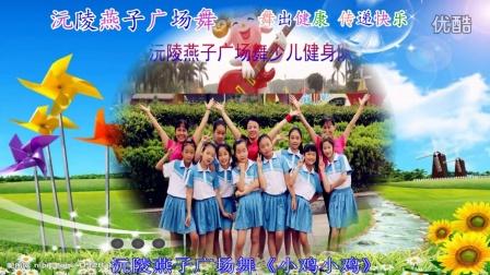沅陵燕子广场舞《小鸡小鸡》(少儿组演示)