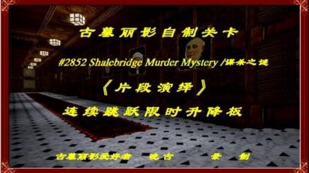 古墓丽影自制关卡#2852 Shalebridge Murder Mystery /谋杀之谜《片段演绎》