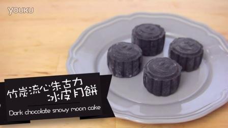 【大吃货爱美食】Cook Guide 喜迎中秋~竹炭流心巧克力冰皮月饼 150915