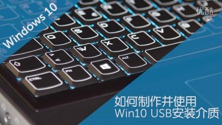 如何制作并使用win10 USB安装镜像