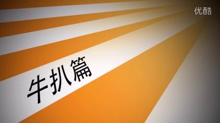 西点示范课堂_牛扒(南宁优美西点)