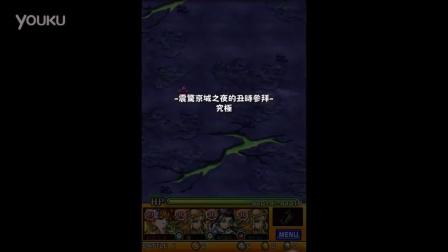 怪物彈珠 -  台服 - 瀧夜叉姬的初次參拜
