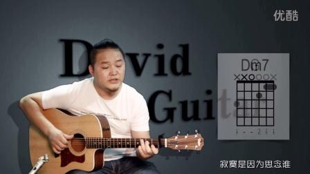 《寂寞是因为思念谁》 张磊 吉他弹唱教学 大伟吉他