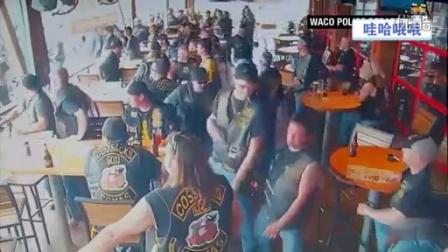 【哇哈哦哦】美国摩托党餐厅火爆枪战,9死18伤