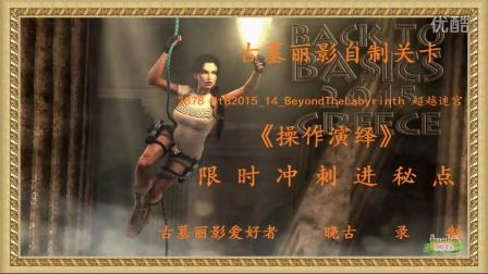BtB2015_14_BeyondTheLabyrinth 超越迷宫《操作演绎1》